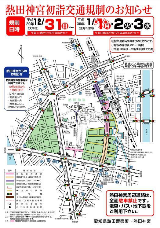 熱田神宮交通規制201801