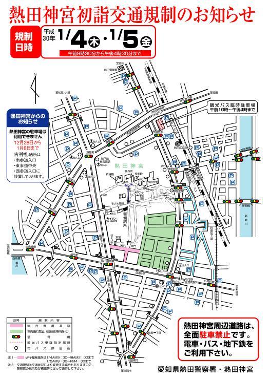 熱田神宮交通規制201802