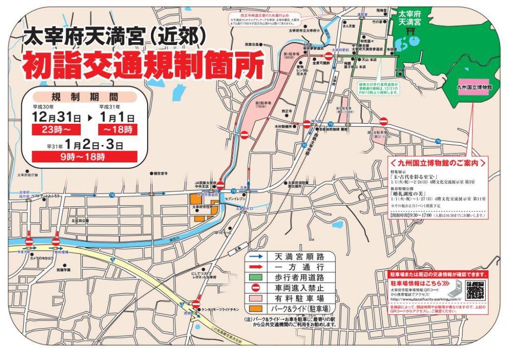 太宰府天満宮交通規制201901