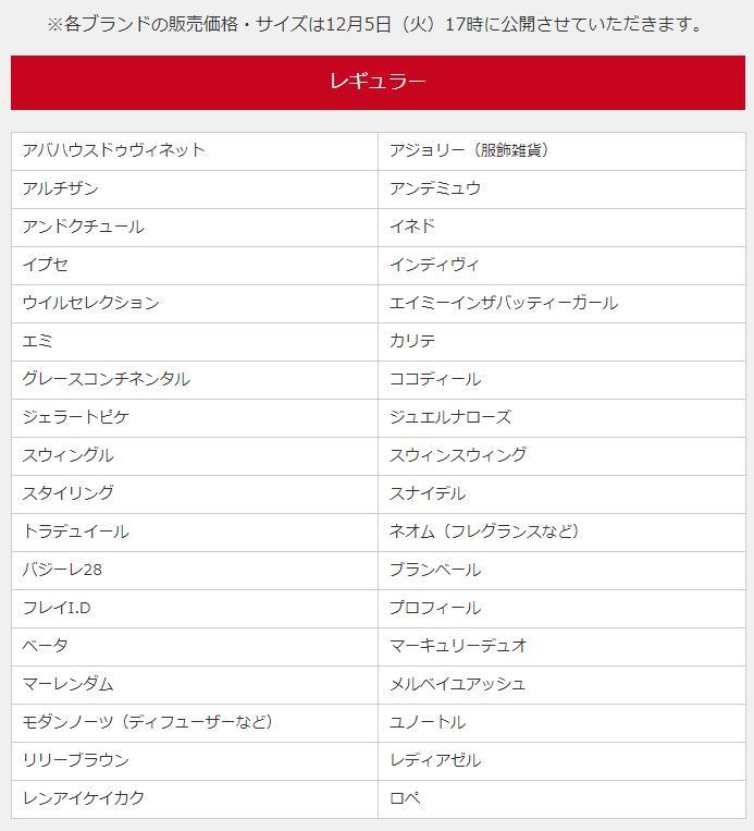 阪急レディース