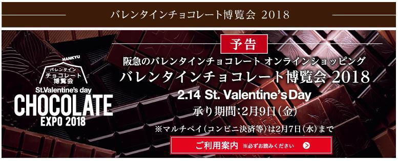阪急バレンタイン01