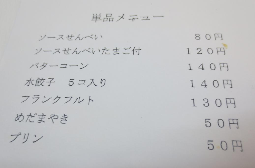 淡路屋メニュー02