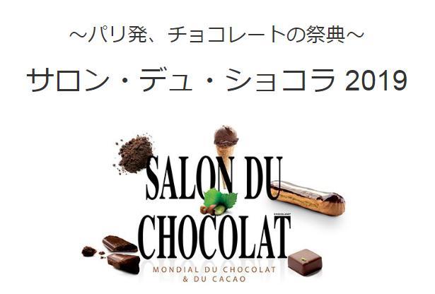 サロンデュショコラ2019東京会場の日程と予約チケットの買い方は?