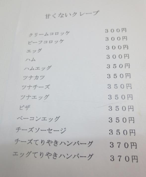 淡路屋メニュー03