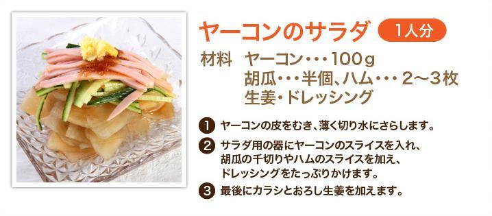 ヤーコンのサラダ