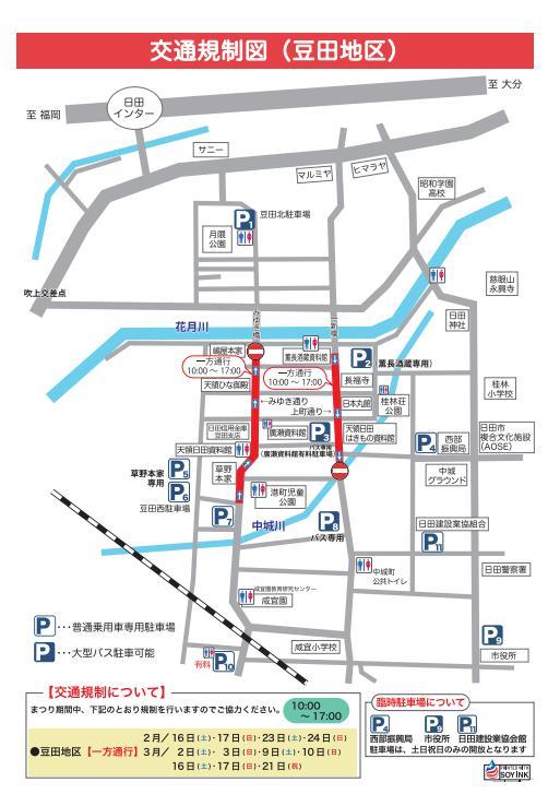日田お雛祭り2019交通規制と駐車場