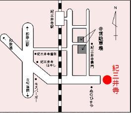 紀三井 1