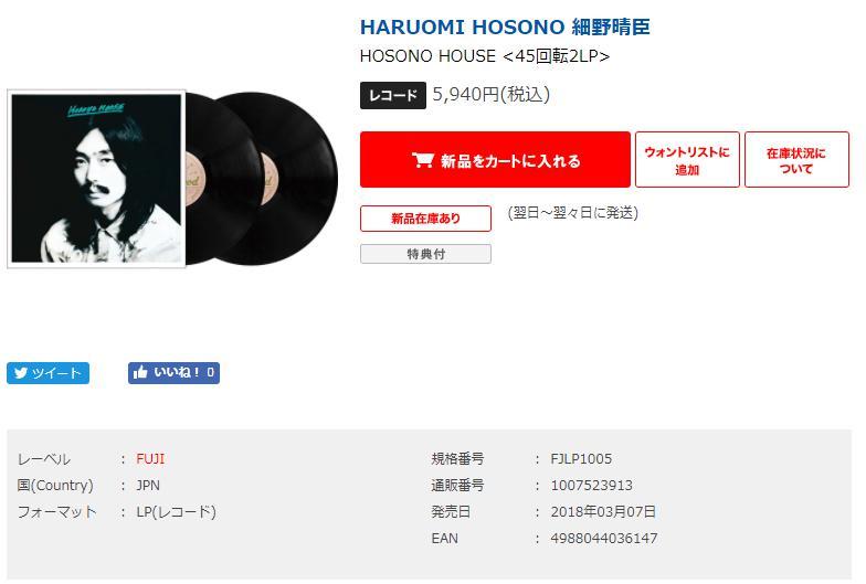 昭和歌謡館レコード
