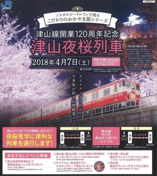 津山夜桜列車