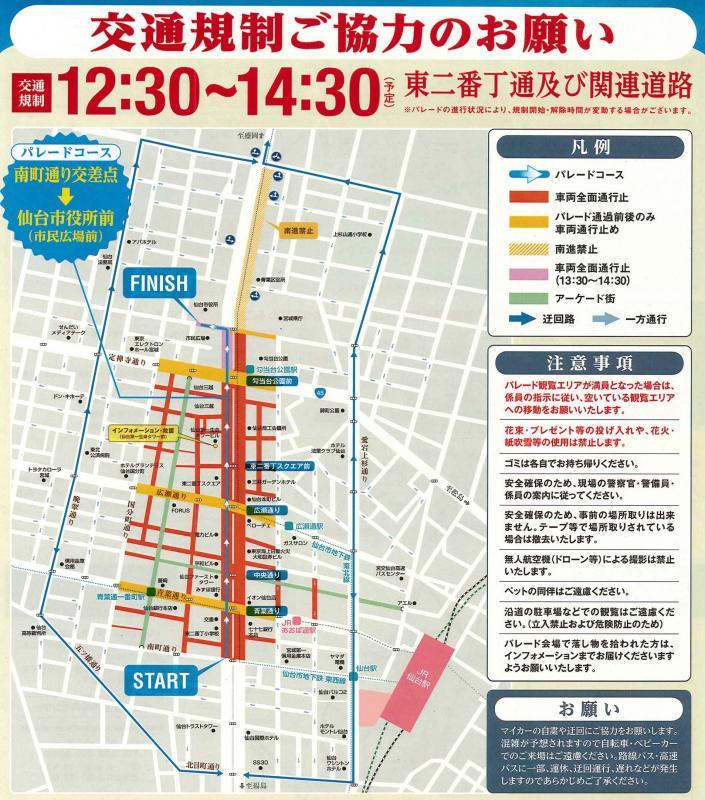 羽生結弦パレード交通規制2018