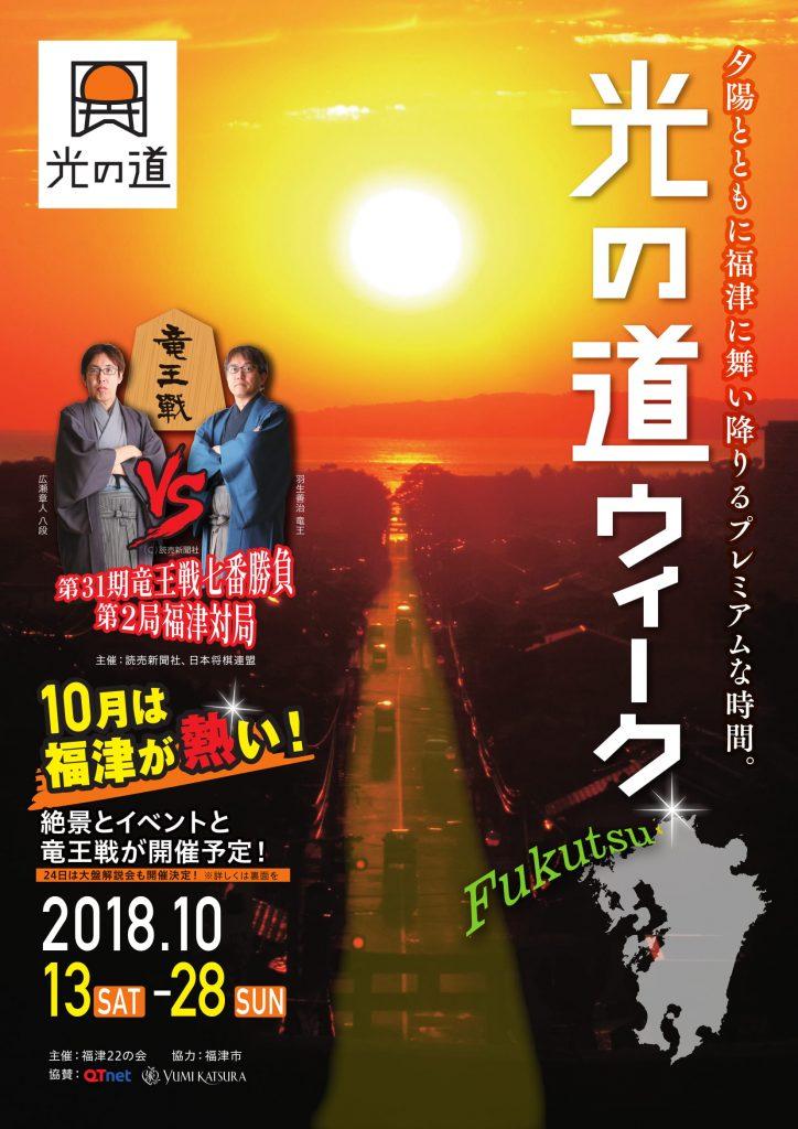 夕陽の祭り201801