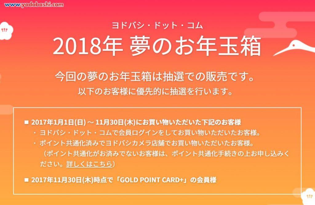 ヨドバシカメラ2018福袋予約