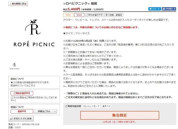 ロペピクニック201902