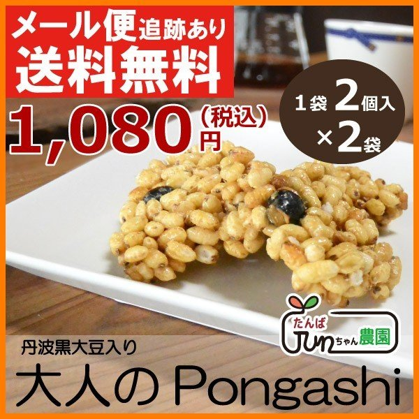 たんばJUNちゃんポン菓子2個