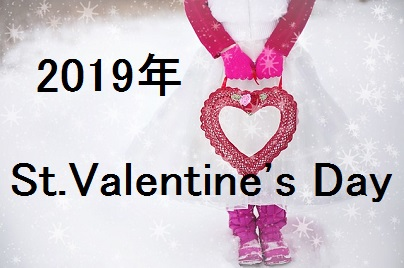バレンタイン2019おすすめチョコレートのお取り寄せ通販やイベントまとめ