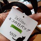 カルディ猫の日バッグ2019!中身ネタバレと予約方法や口コミまとめ